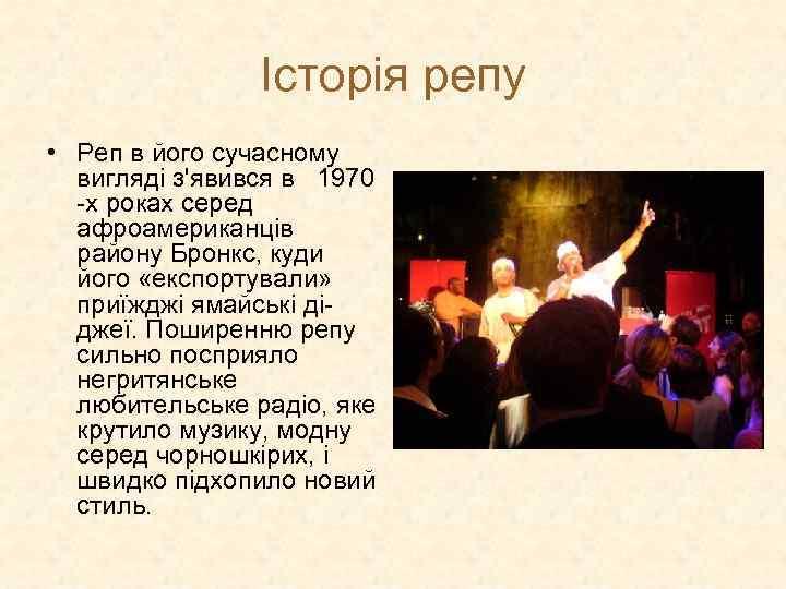 Історія репу • Реп в його сучасному вигляді з'явився в 1970 -х роках серед