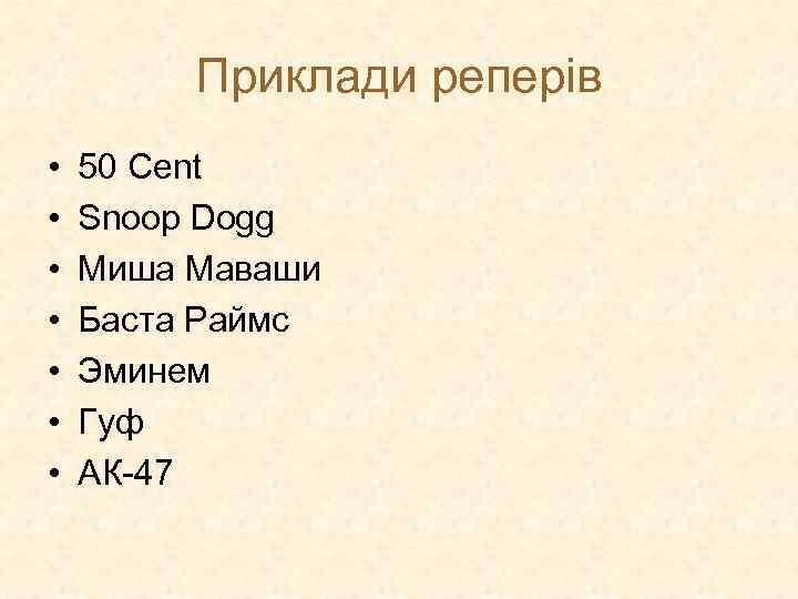 Приклади реперів • • 50 Cent Snoop Dogg Миша Маваши Баста Раймс Эминем Гуф