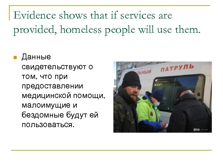Evidence shows that if services are provided, homeless people will use them. n Данные