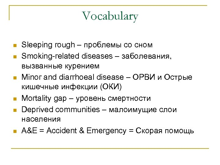 Vocabulary n n n Sleeping rough – проблемы со сном Smoking-related diseases – заболевания,