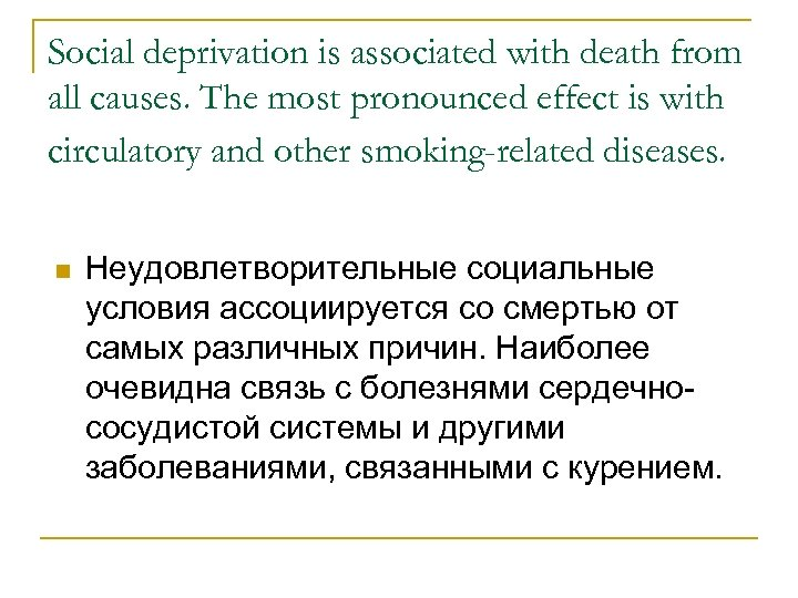 Social deprivation is associated with death from all causes. The most pronounced effect is