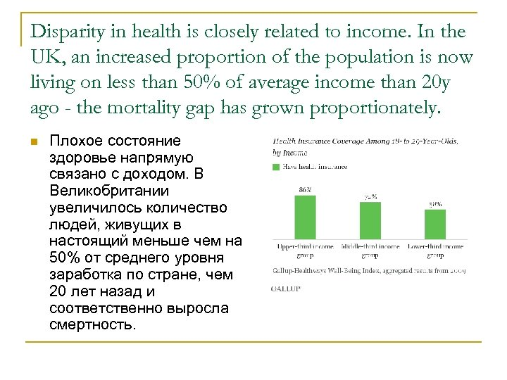 Disparity in health is closely related to income. In the UK, an increased proportion