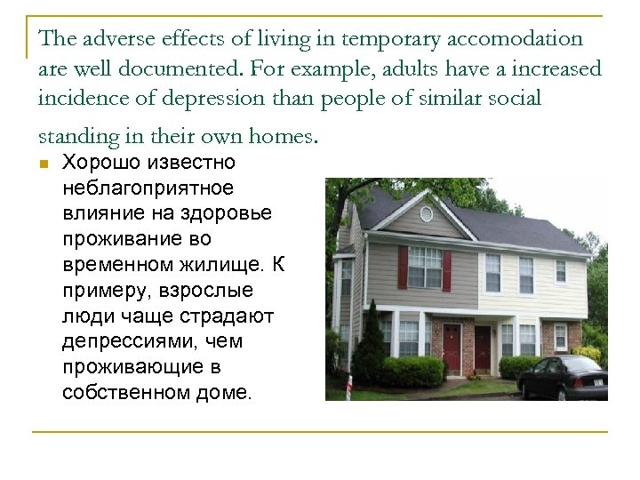 The adverse effects of living in temporary accomodation are well documented. For example, adults