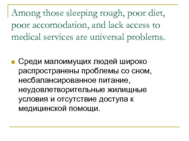 Among those sleeping rough, poor diet, poor accomodation, and lack access to medical services