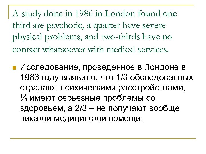 A study done in 1986 in London found one third are psychotic, a quarter