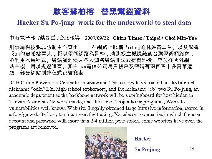 駭客蘇柏榕 替黑幫盜資料 Hacker Su Po-jung work for the underworld to steal data 中時電子報 /蔡旻岳