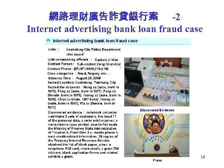 網路理財廣告詐貸銀行案 -2 Internet advertising bank loan fraud case 16