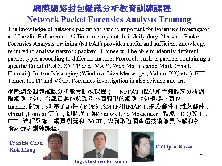 網際網路封包鑑識分析教育訓練課程 Network Packet Forensics Analysis Training The knowledge of network packet analysis is important