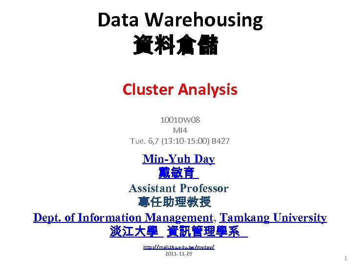 Data Warehousing 資料倉儲 Cluster Analysis 1001 DW 08 MI 4 Tue. 6, 7 (13: