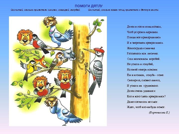 ПОМОГИ ДЯТЛУ Сосчитай, сколько прилетело синичек, снегирей, голубей. Сосчитай, сколько всего птиц прилетело к
