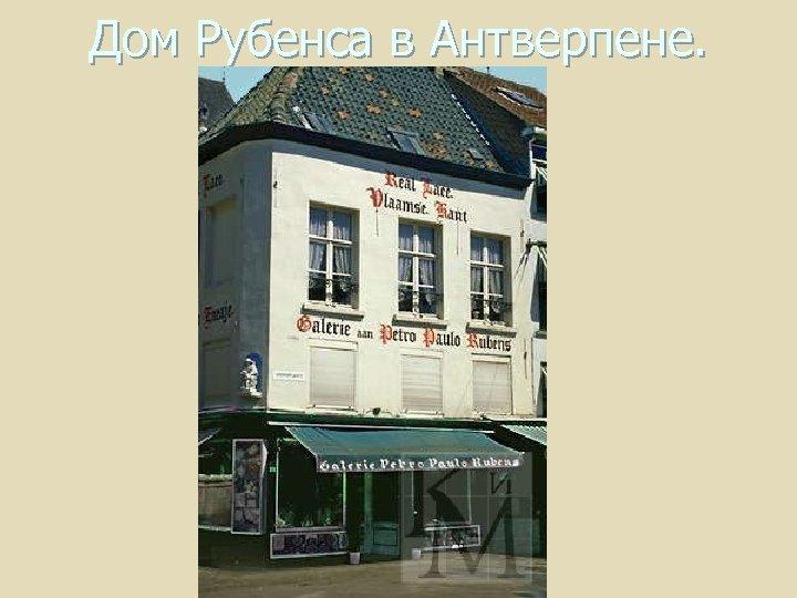 Дом Рубенса в Антверпене.