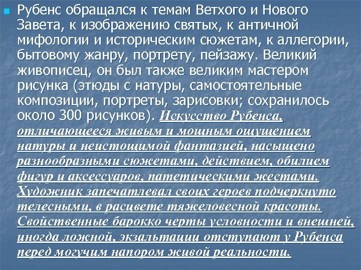 n Рубенс обращался к темам Ветхого и Нового Завета, к изображению святых, к античной