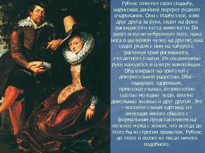 Рубенс отметил свою свадьбу, нарисовав двойной портрет редкого очарования. Они с Изабеллой, взяв