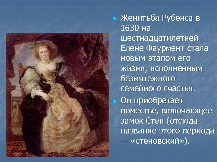 n n Женитьба Рубенса в 1630 на шестнадцатилетней Елене Фаурмент стала новым этапом его