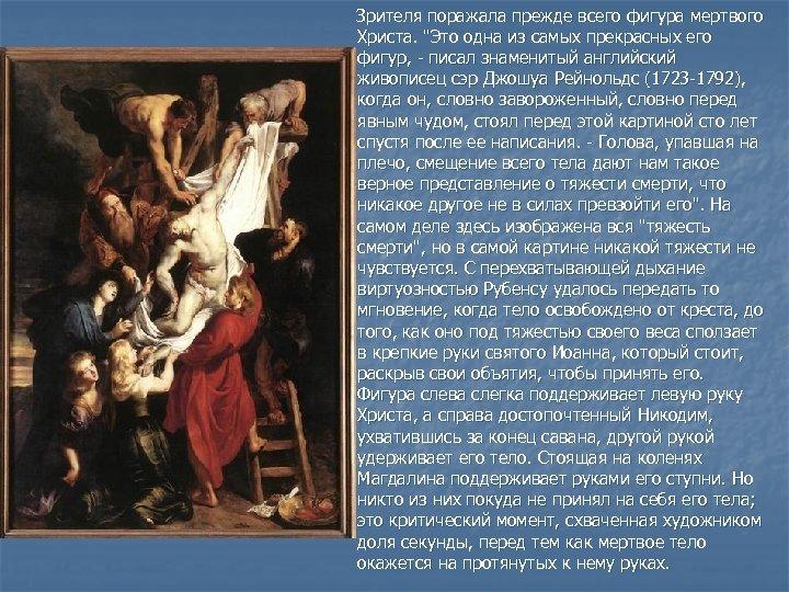 Зрителя поражала прежде всего фигура мертвого Христа.