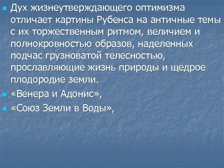 n n n Дух жизнеутверждающего оптимизма отличает картины Рубенса на античные темы с их