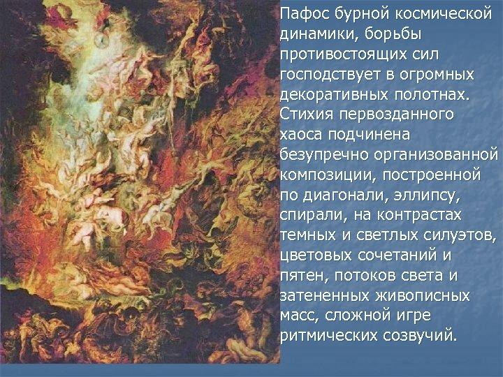 n Пафос бурной космической динамики, борьбы противостоящих сил господствует в огромных декоративных полотнах. Стихия