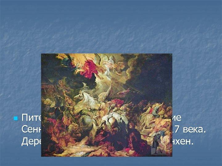 n Питер-Пауль Рубенс. Низвержение Сеннахериба. Первая половина 17 века. Дерево. Старая Пинакотека, Мюнхен.