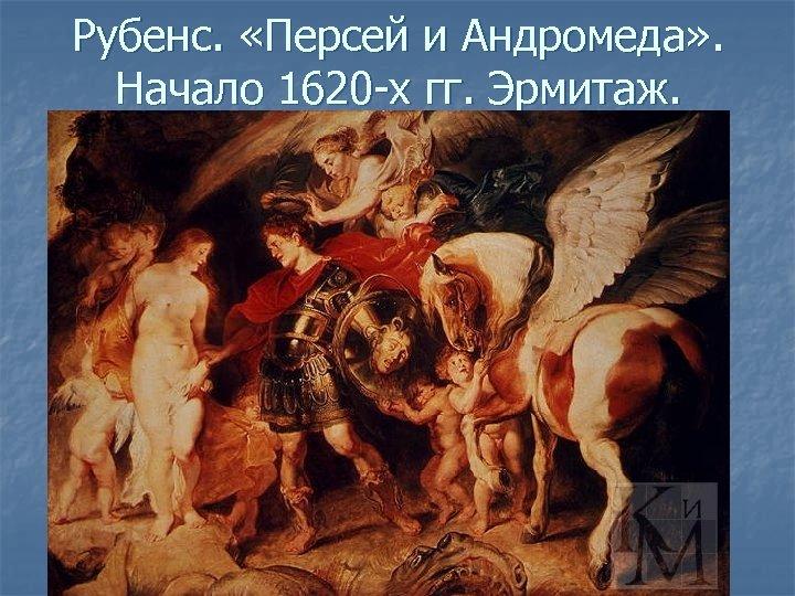Рубенс. «Персей и Андромеда» . Начало 1620 -х гг. Эрмитаж.