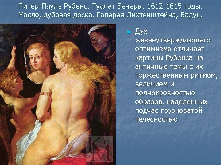 Питер-Пауль Рубенс. Туалет Венеры. 1612 -1615 годы. Масло, дубовая доска. Галерея Лихтенштейна, Вадуц. n