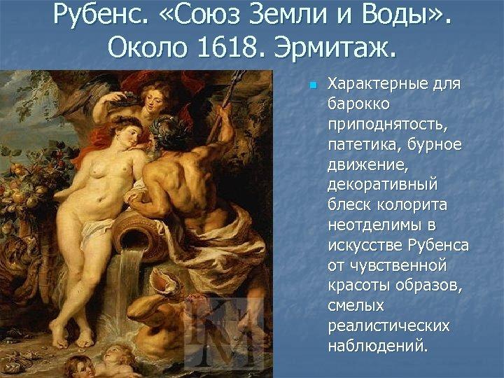 Рубенс. «Союз Земли и Воды» . Около 1618. Эрмитаж. n Характерные для барокко приподнятость,