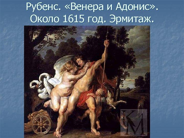 Рубенс. «Венера и Адонис» . Около 1615 год. Эрмитаж.