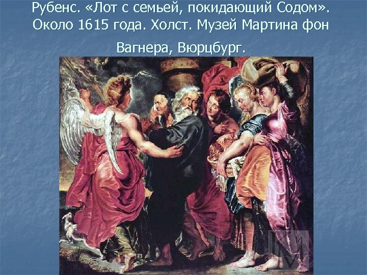 Рубенс. «Лот с семьей, покидающий Содом» . Около 1615 года. Холст. Музей Мартина фон