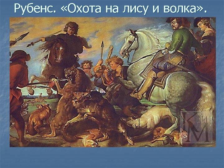 Рубенс. «Охота на лису и волка» .