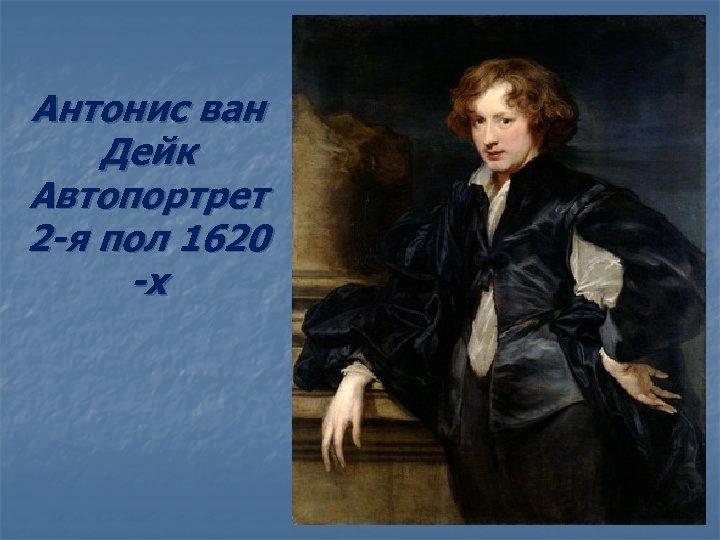 Антонис ван Дейк Автопортрет 2 -я пол 1620 -х