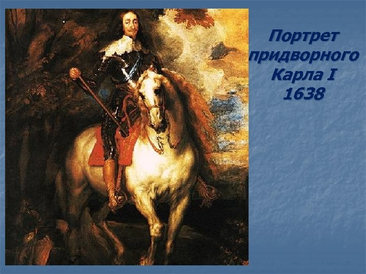 Портрет придворного Карла I 1638