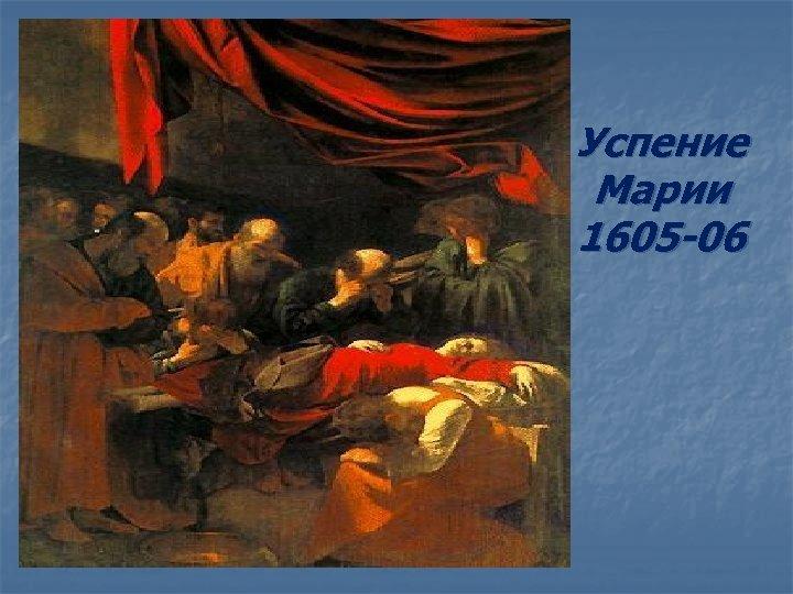 Успение Марии 1605 -06