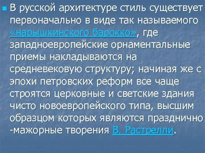 n В русской архитектуре стиль существует первоначально в виде так называемого «нарышкинского барокко» ,