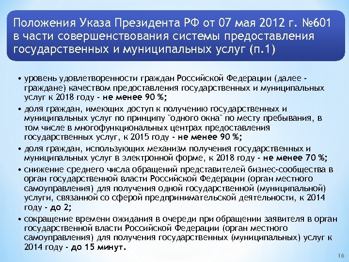 Положения Указа Президента РФ от 07 мая 2012 г. № 601 в части совершенствования