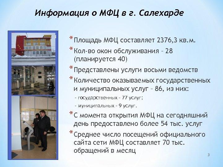 Информация о МФЦ в г. Салехарде *Фотка МФЦ в Салехарде *Площадь МФЦ составляет 2376,