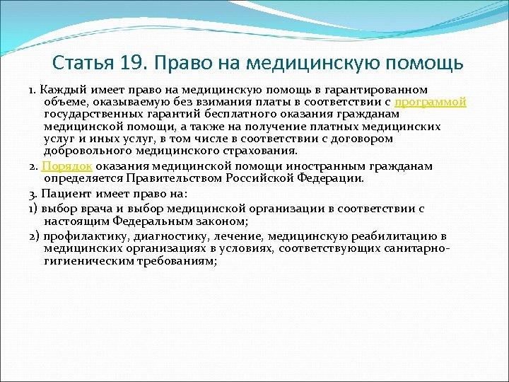 Статья 19. Право на медицинскую помощь 1. Каждый имеет право на медицинскую помощь в