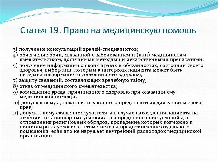 Статья 19. Право на медицинскую помощь 3) получение консультаций врачей-специалистов; 4) облегчение боли, связанной
