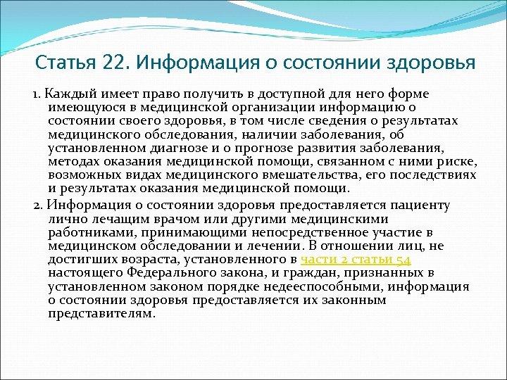 Статья 22. Информация о состоянии здоровья 1. Каждый имеет право получить в доступной для