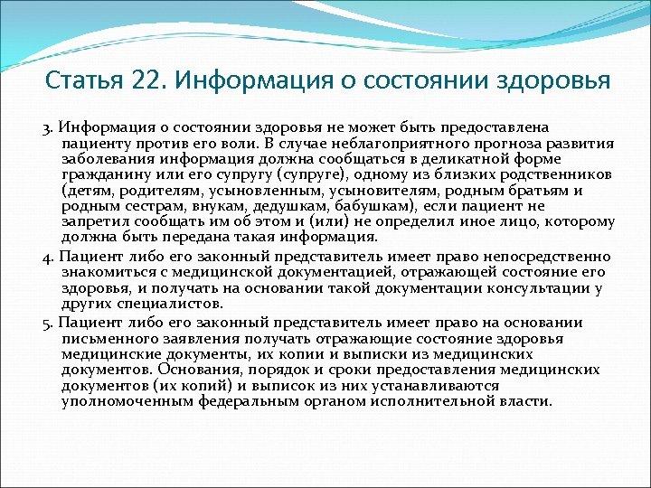 Статья 22. Информация о состоянии здоровья 3. Информация о состоянии здоровья не может быть