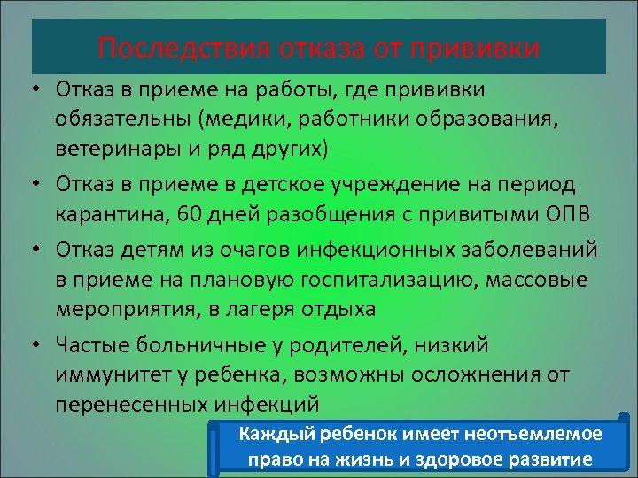 Последствия отказа от прививки • Отказ в приеме на работы, где прививки обязательны (медики,