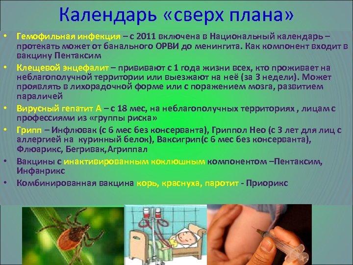 Календарь «сверх плана» • Гемофильная инфекция – с 2011 включена в Национальный календарь –