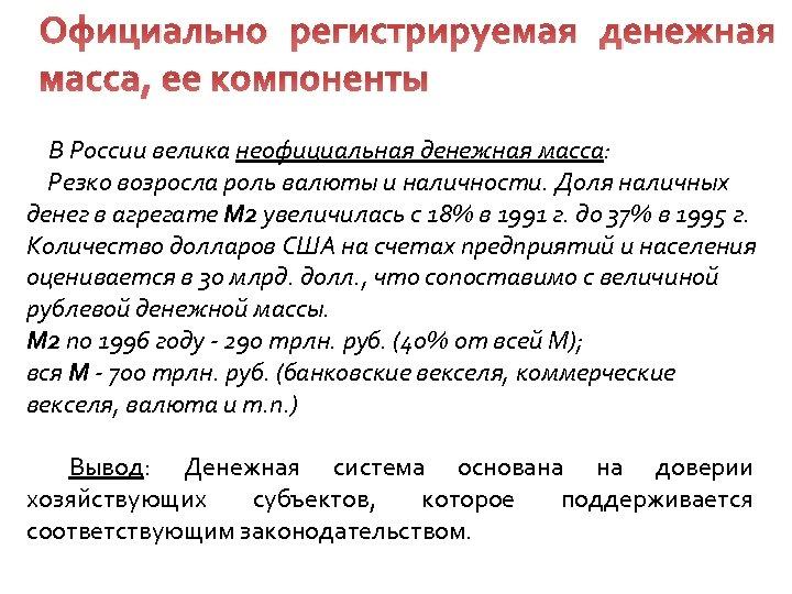 Официально регистрируемая денежная масса, ее компоненты В России велика неофициальная денежная масса: Резко возросла