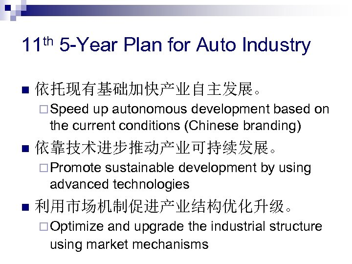 11 th 5 -Year Plan for Auto Industry n 依托现有基础加快产业自主发展。 ¨ Speed up autonomous