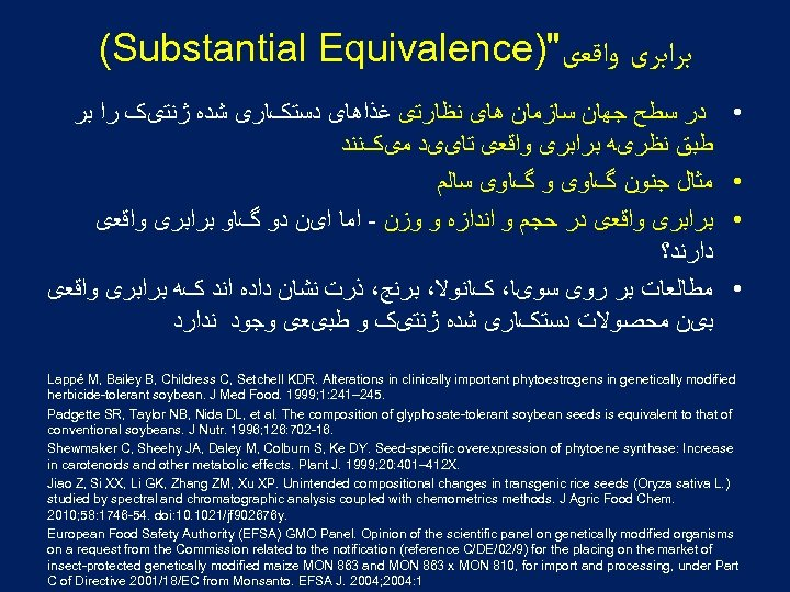 (Substantial Equivalence)