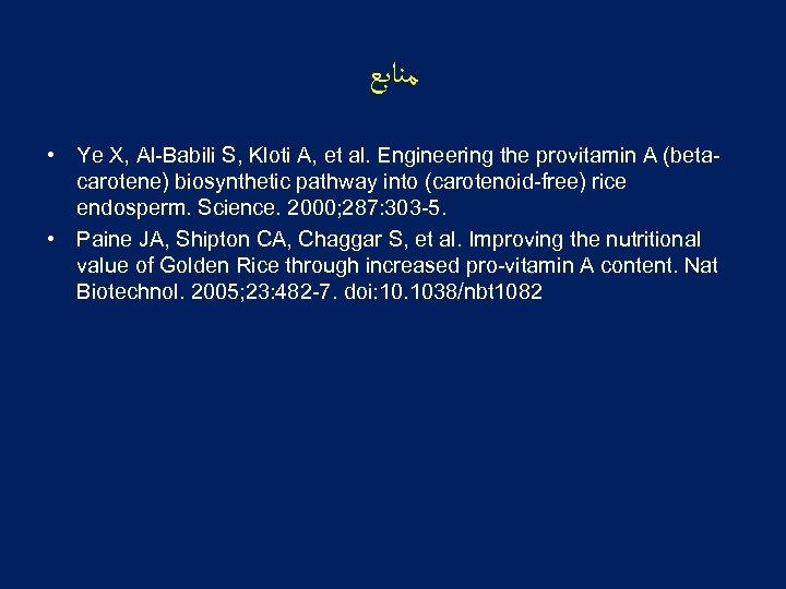 ﻣﻨﺎﺑﻊ • Ye X, Al-Babili S, Kloti A, et al. Engineering the provitamin