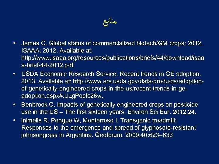 ﻣﻨﺎﺑﻊ • James C. Global status of commercialized biotech/GM crops: 2012. ISAAA; 2012.