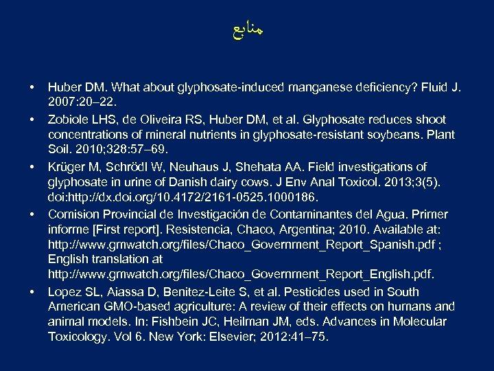 ﻣﻨﺎﺑﻊ • • • Huber DM. What about glyphosate-induced manganese deficiency? Fluid J.