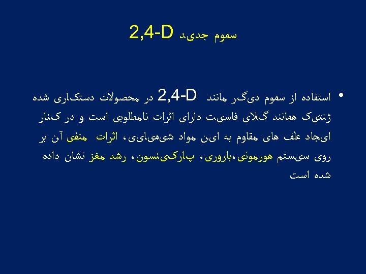 ﺳﻤﻮﻡ ﺟﺪیﺪ 2, 4 -D • ﺍﺳﺘﻔﺎﺩﻩ ﺍﺯ ﺳﻤﻮﻡ ﺩیگﺮ ﻣﺎﻧﻨﺪ 2, 4