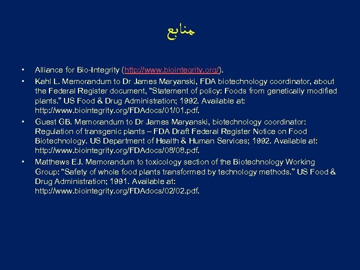 ﻣﻨﺎﺑﻊ • • Alliance for Bio-Integrity (http: //www. biointegrity. org/). Kahl L. Memorandum