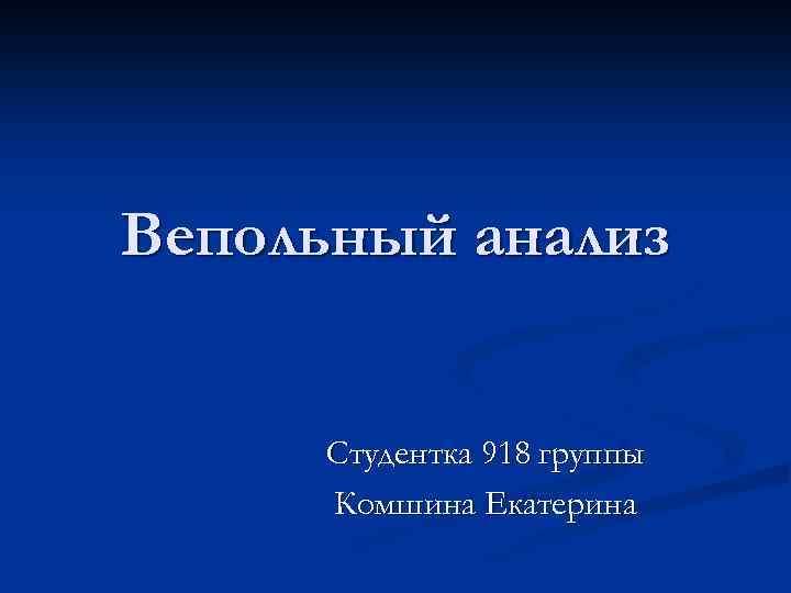 Вепольный анализ Студентка 918 группы Комшина Екатерина