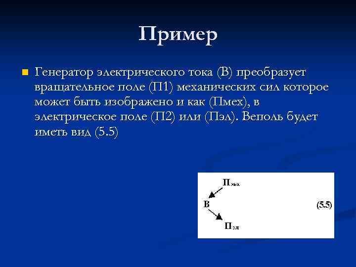 Пример n Генератор электрического тока (В) преобразует вращательное поле (П 1) механических сил которое